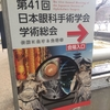日本眼科手術学会のインストラクションコースで講演!