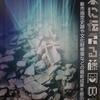 令和2年度春季企画展『未来に伝える藤岡の歴史-新指定史跡や文化財修復などの最新成果を展示-』