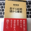 タラレバ娘にも読んで欲しい 損する結婚 儲かる離婚 は日本という国の日常風景である。