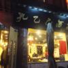 【上海】上海蟹が美味しい日本語メニューありのレストラン行き方や予約方法など紹介