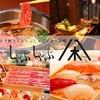 【オススメ5店】札幌(札幌駅・大通)(北海道)にあるすき焼きが人気のお店
