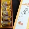 四国銘菓ハタダの和菓子『特製深山栗ひろい』が上品なくちどけで美味しかった♪