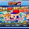 【イベント】サクスペ「3周年記念・新戦力を獲得せよ!」