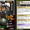 【戦国IXA】防御部隊再編 その弐