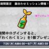【モンスト】わくわくミン実装