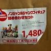 駿河屋 新宿マルイアネックス店「ノンジャンル ジャンクフィギュアセット 詰め合わせ福袋」を開封!