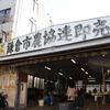 【鎌倉いいね】これが本当の鎌倉野菜。鎌倉市農協連即売所。
