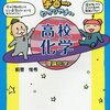 生徒にきかれた高校生向けおすすめ参考書(物理・化学編)
