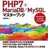 PHP備忘録