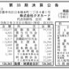 株式会社クオカード 第33期決算公告