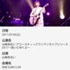 山崎あおい アコースティックワンマンライブシリーズ 2017〜会いにゆくよ〜 @渋谷EURO LIVE