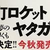 下町ロケット ヤタガラス 9/28発売!