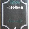 エドガー・A・ポー「ポー全集 1」(創元推理文庫)-1「壜のなかの手記」「ハンス・プファアルの無類の冒険」ほか