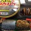 青森県八戸市のせんべい汁