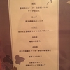 【伊豆・伊東】素敵な宿でフランス料理と温泉を堪能〜料理ご紹介〜@プチホテル グランベール