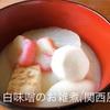 白味噌のお雑煮(関西風)〜味噌で医者いらずの健康効果
