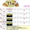 【GR姫路】11月スケジュール