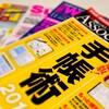 【書感】手帳特集の雑誌4冊!~前編:SuitsとDIME