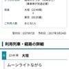 関西で当日のムーンライトながらの予約をした