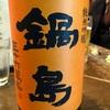 佐賀県 鍋島 純米吟醸 五百万石