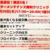 【限定5名】7月20日(木)17:30~20:00 店長直伝ギターメンテナンス無料クリニック!