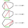 凸多角形の三角形分割問題(3)の解