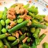 謎旨w【1食58円】冷凍インゲン&枝豆とツナの中華炒めの作り方