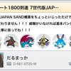 【構築解説】【シーズン2QRダブル最終7位】レート爆上げバンドリマンダ