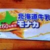 【セイコーマート】おすすめのアイス~北海道産の原材料がたっぷり!