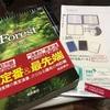 英語の勉強しまっせ!【勉強方法&計画編】