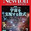 活字中毒:Newton(ニュートン) 2018年07月号 [雑誌] 07巻