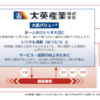 大英産業(2974) 初値予想/分析 2019年6月4日(火)福証上場