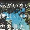 8月に入って読んだ本