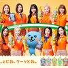 【TWICE】Qoo&TWICEボトル4月6日発売!!ボトルデザインや特典は?
