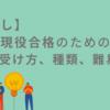 【2021年塾なし早稲田現役合格】現役早大生が模試の受け方、種類、難易度についてまとめてみた