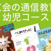 【Z会幼児】体験学習教材『ぺあぜっと』で学ぶ意欲を。