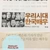 『私たちの時代 韓国の俳優』