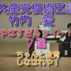共産党竹内愛のやばすぎるツイート7選!!(厳選)話題なのでまとめてみた。