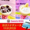 4月第5週(4月26日~5月2日)販売人気スポット♡スイーツヒーロー&ヒーローズ登場♪