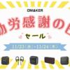 Omakerがbluetoothスピーカー、スポーツイヤホンなど800円OFFになる勤労感謝の日セールを開催(11/23~24)