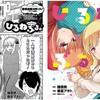 『ひるねぶる。』コミックス発売