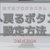 【はてなブログ】便利な「上へ戻る(トップに戻る)ボタン」の設定(コピペで簡単3ステップ)