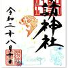 新宿 諏訪神社の御朱印(東京・新宿区)〜「若返り」と「不変」の諏訪ノ森