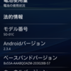 Xperia arc(SO-01C)ソフトウェアアップデート