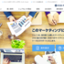【IPO】シャノン(3976)の抽選結果 新年一発目は東洋証券から!