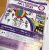 ●リレー・フォー・ライフ・ジャパン・さいたま(がん患者支援イベント)開催されます。