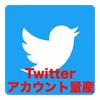 Twitterアカウントを量産する方法