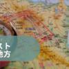 地図テスト「北海道地方」