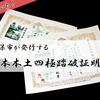 ついに届いた! 佐世保市が発行する『日本本土四極踏破証明書』