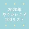 2020年やりたいこと100リスト